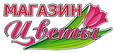 """Цветочный магазин """"Пирамида"""" в Гомеле"""